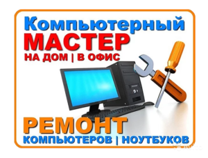 РЕМОНТ КОМПЬЮТЕРОВ, НОУТБУКОВ, ПЛАНШЕТОВ, СМАРТФОНОВ В ИЖЕВСКЕ