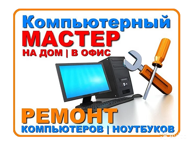 Срочная компьютерная помощь в Ижевске